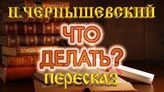 Скачать ЧТО делать Николай Чернышевский