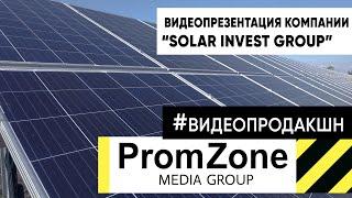 Солнечная электростанция проморолик / Видео