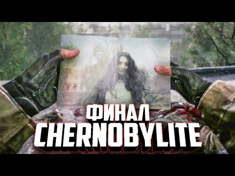 ФИНАЛ CHERNOBYLITE, НО... Chernobylite #9
