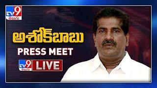 TDP Ashok Babu Press Meet LIVE - TV9