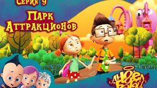 Ангел Бэби - Парк аттракционов - Развивающий мультик (9 серия)