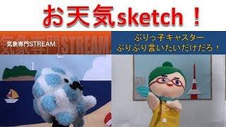 平日毎日更新の【気象専門STREAM.】月曜日は「お天気sketch!」 天候不...