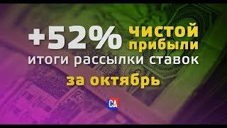 52% ЧИСТОЙ ПРИБЫЛИ |  ИТОГИ СТАВОК СПОРТ АНАЛИЗА ЗА ОКТЯБРЬ