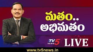 మతం.. అభిమతం!   Top Story LIVE With Sambasiva Rao   TV5 News