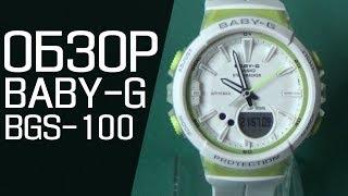 Огляд і параметри CASIO BABY-G BGS-100-7A | Де купити зі знижкою