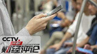 《央视财经评论》 20191201 手机APP索权越界 信息安全谁来把门?| CCTV财经