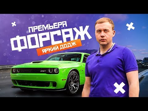 Тачка за 25.000.000 р. Премьера Форсаж 8. Яркий Dodge Challenger. Спасибо от Воротникова.