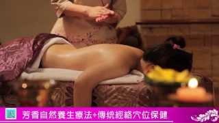 Amico Life: 芳香自然養生療法 + 傳統經絡穴位保健 - 由顏小姐示範