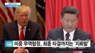 [오늘의 키워드] 트럼프, 美中무역협상 미니딜 휴전…탄…