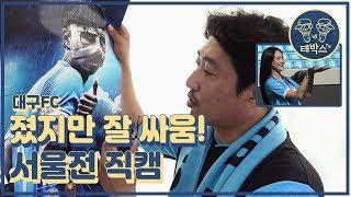 역대급으로 긴장됐던 대구FC 서울전 직캠 영상 feat…