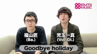 EMTG MUSIC にてGoodbye holidayのインタビュー&コメント動画を公開! ...
