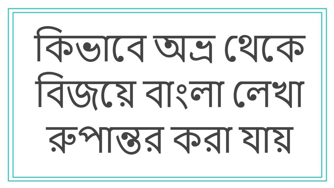 How to convert Unicode avro text into Bijoy - Unicode to Bijoy Converter