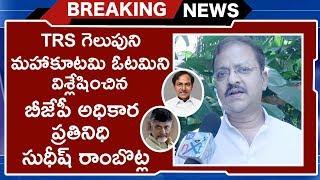BJP Official Spokesperson Sudhish Rambhotla Responds Over Telangana Elections | TVNXT Telugu