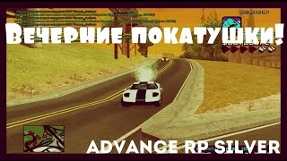 Advance Rp Silver [#34] - Вечерние покатушки! Подрывные работы.