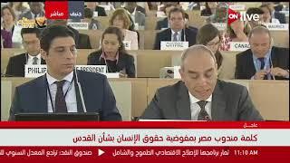 كلمة مندوب مصر بمفوضية حقوق الإنسان بشأن القدس