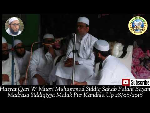 Hazrat Qari W Muqri Muhammad Siddiq Sa Falahi Tadweer Madrasa Siddiqiyya MalakPur Kandhla Up 28/8/18