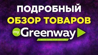 Полный обзор продукции Гринвей | Елена Москвина