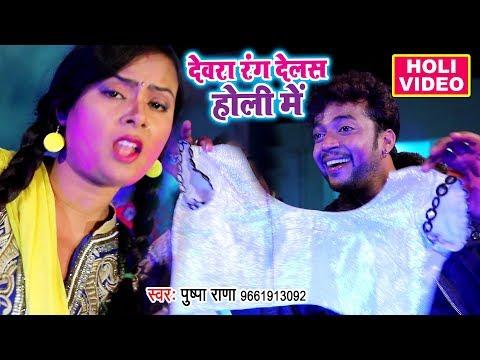 Pushpa Rana का नया सुपरहिट होली गीत 2018 - Devra Rang Delas Holi Me - Bhojpuri Holi Geet 2018