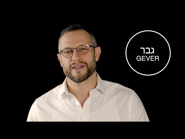 Hebrew Word | גבר | Man