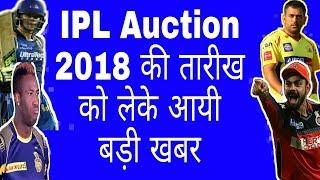 IPL Auction 2018 Date Almost Fix  