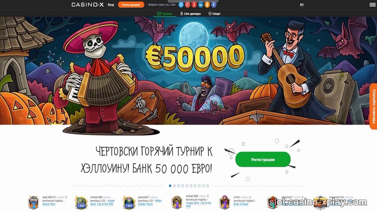 Казино х ком играть онлайн бесплатно отзыв по игре онлайн казино