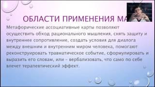 06 01 2017 ЕВГЕНИЯ ЕЛИСЕЕВА Внутренний оракул МАК