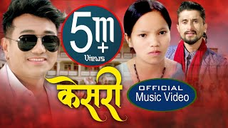 New Nepali lok dohori song 2075 | केसरी Keshari by Bishnu Majhi & Dinesh Chhetri Ft. Ramji Khand