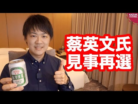 2020/01/11 台湾現地リポート