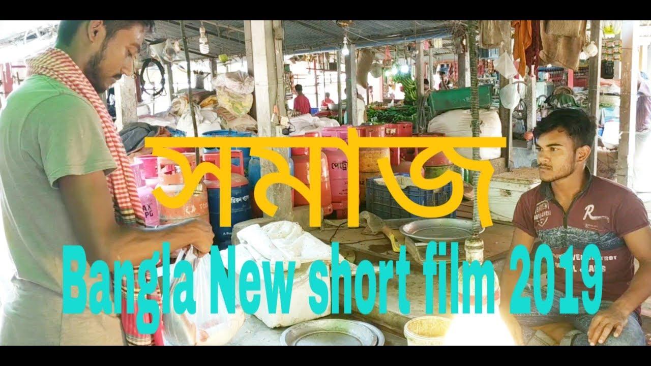 সমাজ - Society | Bangla New Short Film 2019 | Hide and Seek LTD | Directed By Anwar Hossain