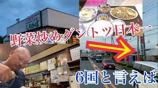 【トラック飯】野菜炒めダントツ日本一の食堂