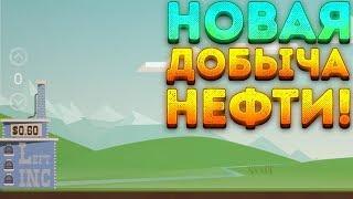 НОВАЯ ДОБЫЧА НЕФТИ! - Turmoil   17  