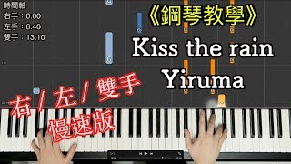 「鋼琴教學」 Kiss the rain《雨的印記》 Piano Cover−Yiruma「慢速版」