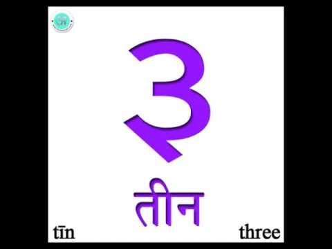 Learn Hindi : Numbers 1 to 10 (Hindi Numerals with English)