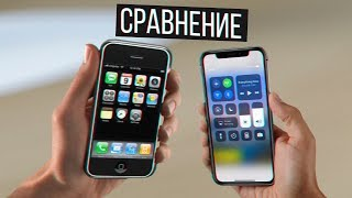 СРАВНЕНИЕ IPHONE 2G VS IPHONE X !!!
