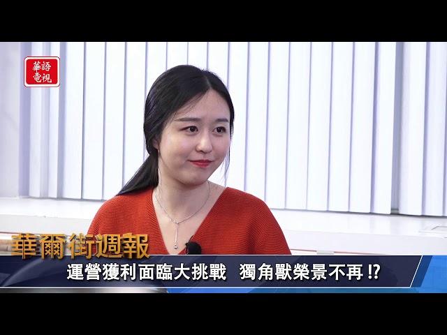 華爾街週報 10/11/2019 (下)