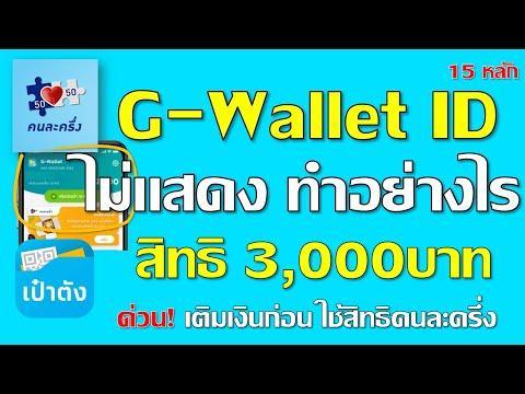 คนละครึ่ง เลข G-Wallet ID 15หลักไม่แสดงทำอย่างไร สำคัญใช้ทำอะไร พร้อมวิธีเติมเงินอย่างละเอียด EP.15