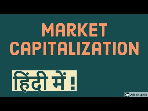 What is Market Capitalisation in Hindi