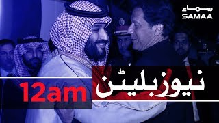Samaa Bulletin - 12AM - 18 February 2019