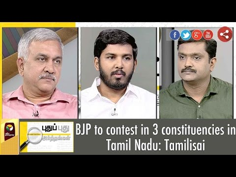 Puthu Puthu Arthangal: BJP to contest in 3 constituencies in Tamil Nadu: Tamilisai    18/10/2016
