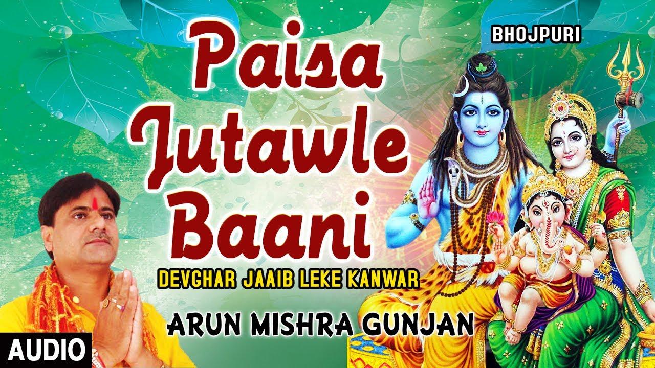 Paisa Jutawle Baani I Bhojpuri Kanwar I ARUN MISHRA GUNJAN I Devghar Jaaib Leke Kanwar I Audio Song