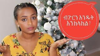 ብጉርን እንዴት እንከላከል?  How to get rid of acne | beautybykidist ❤️