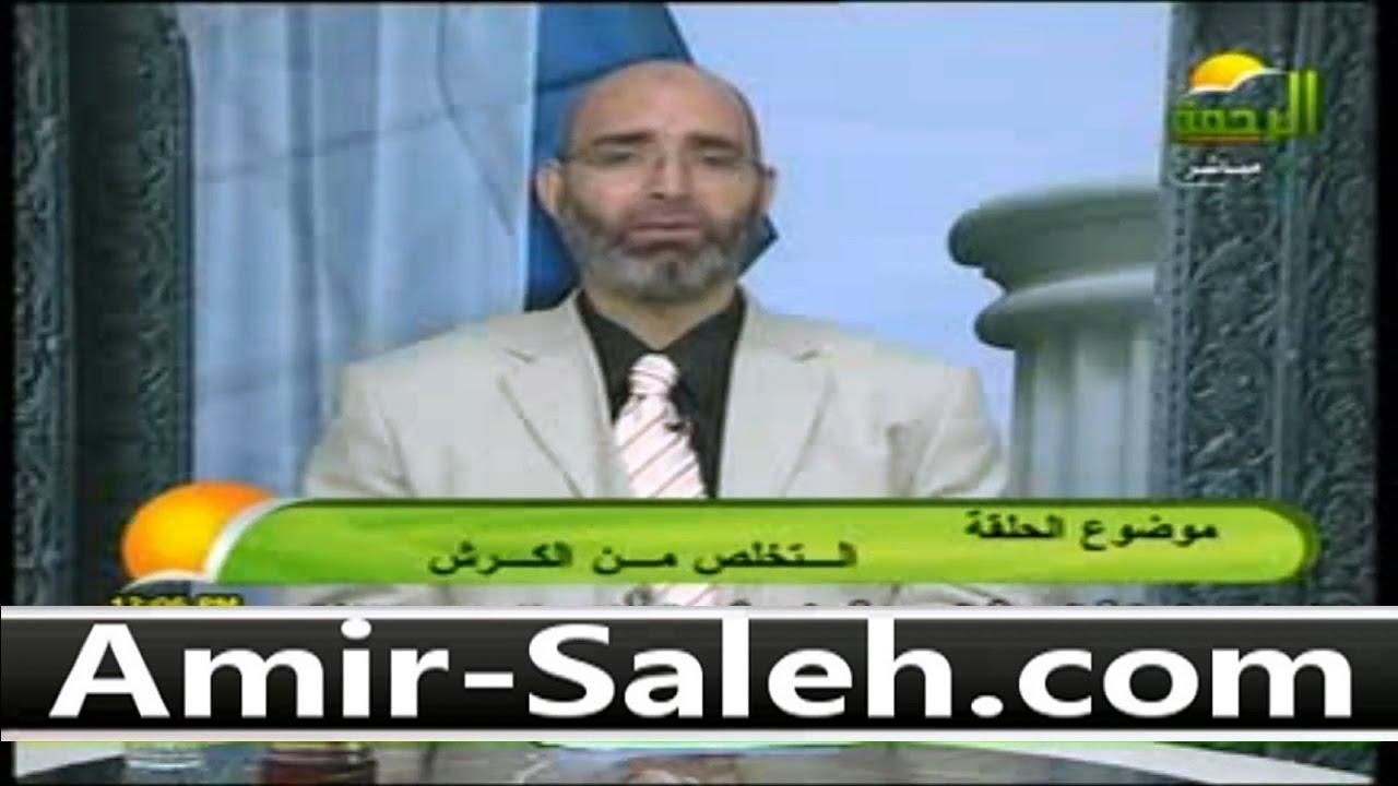 التخلص من الكرش ودهون البطن | الدكتور أمير صالح | الطب الآمن