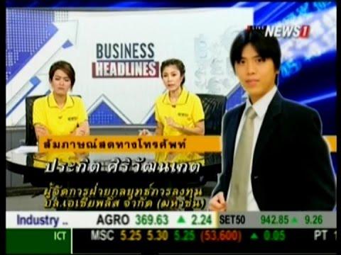 Business Headlines ทิศทางการลงทุนในตลาดหุ้นไทย ช่วงที่2 31/07/2015