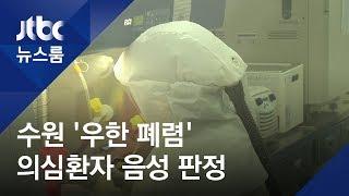 수원 '우한 폐렴' 의심환자 음성 판정…춘절 기간 고비 / JTBC 뉴스룸