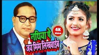 नथिया पे जय भीम लिखवाईब #Videosong Nathiya Pe Jai Bhim Likhwaibe  Geet Suhane Bhim Ke Ashutosh Baudh