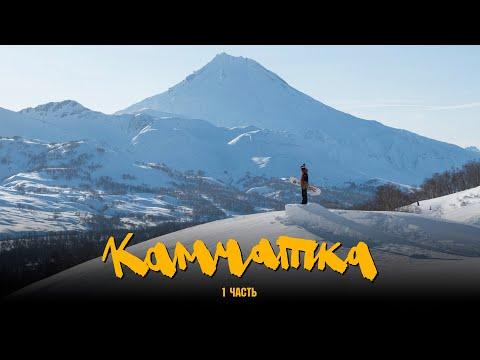 Камчатка. Making Of Wabi-Sabi, Kamchatka Part 1