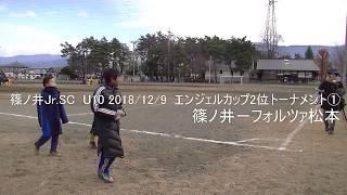 篠ノ井Jr.SC  U10 2018/12/8 エンジェルカップ2位トーナメント① thumbnail