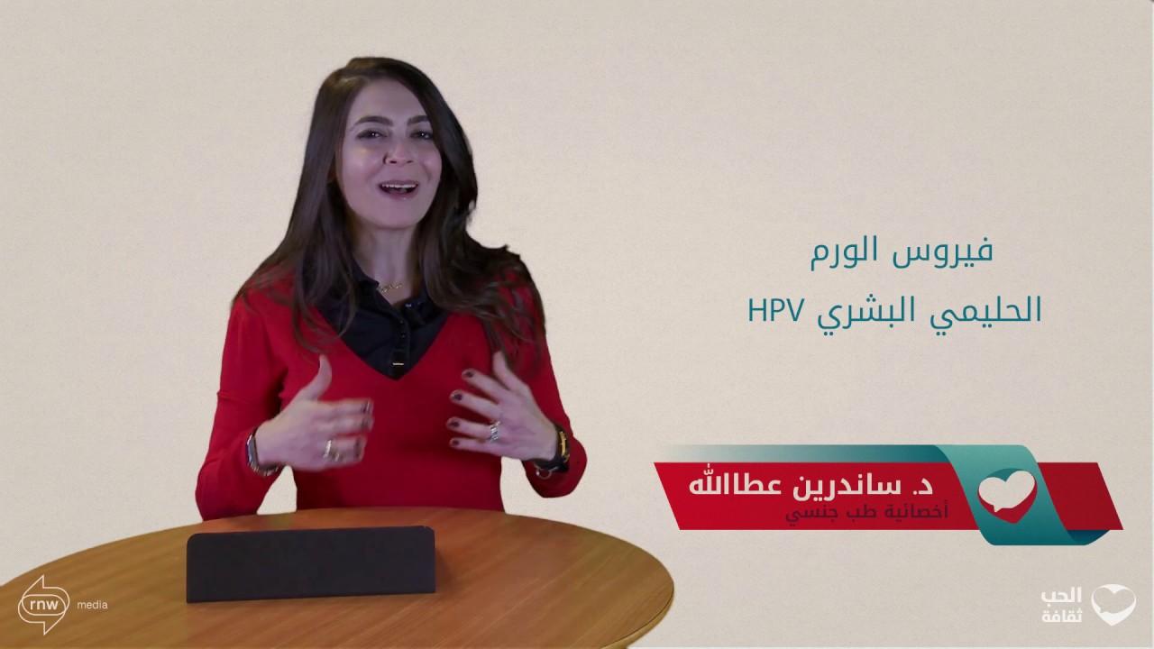 ٢٠- الوقاية من فيروس الورم الحليمي البشري HPV