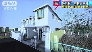 3D映像で現場を再現 世田谷一家殺害事件から18年(18/12/14)
