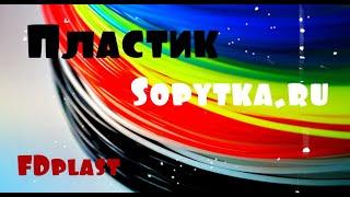Заказал пластик для 3d принтера с сайта sopytka.ru (продукция завода FDplast)